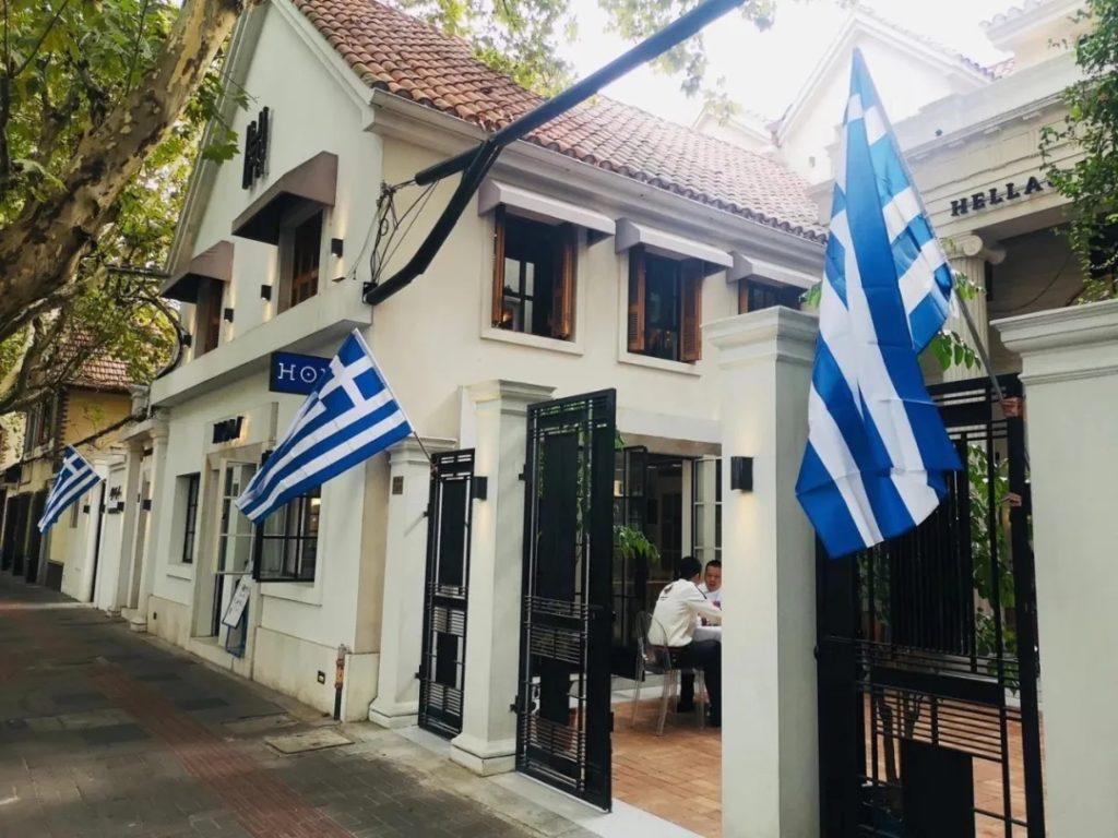 Hellas House