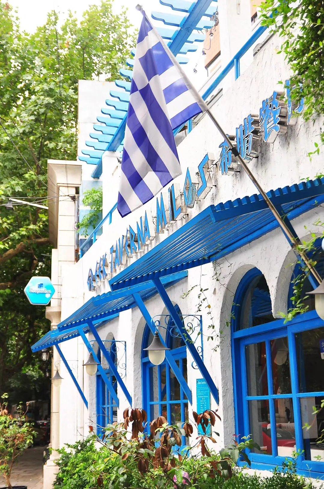 Milos Taverna
